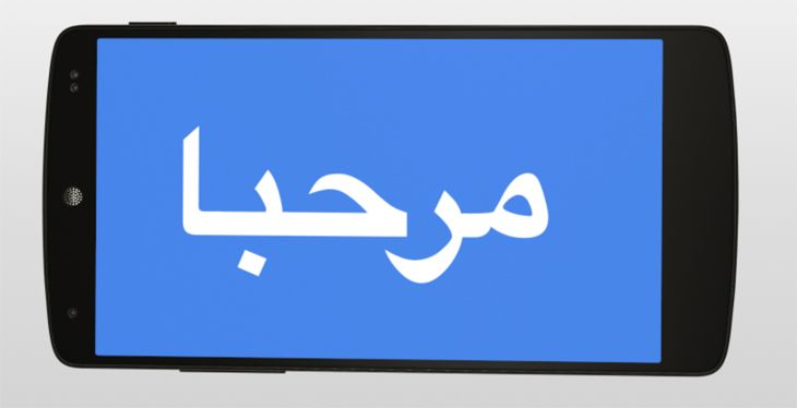 Google Translate can handle 103 languages. (Image: Google)