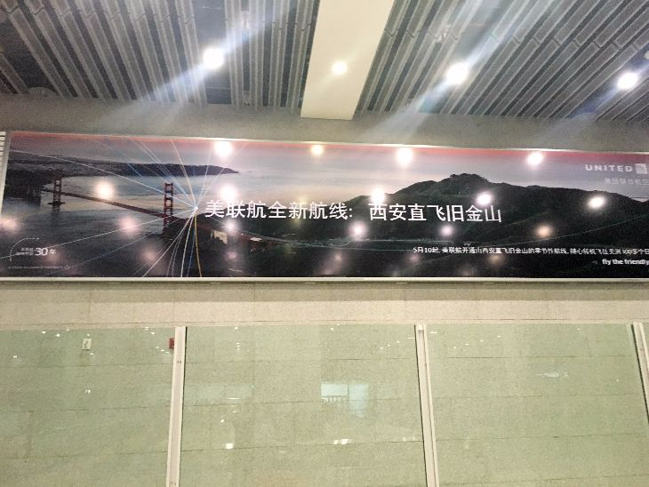 United's ad in baggage claim (Photo: Dan Erwin)